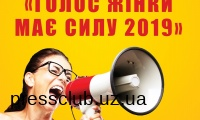 """Проект """"Голос жінки має силу"""" запрошує у квітні на дві потужні Школи-тренінги"""