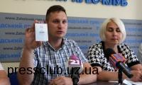 В Ужгороді презентували «Доступність медичних послуг учасникам АТО та членам їх родин»
