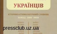 Словник Павла Чучки «Слов'янські особові імена українців» допоможе свідомим батькам назвати дитину