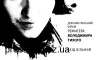 З Ужгорода стартував національний тур – презентація фільму «Наша Надія»